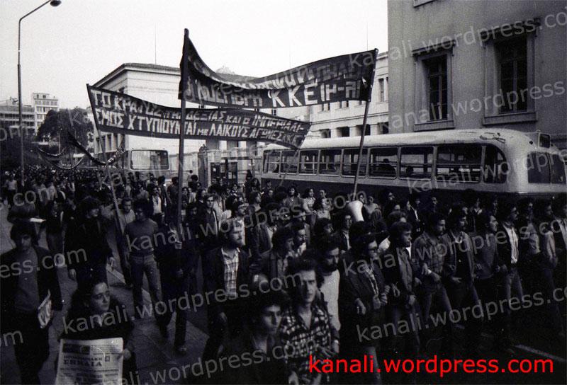Πολυτεχνείο 1980 – Ανέκδοτες Φωτογραφίες | Κανάλι