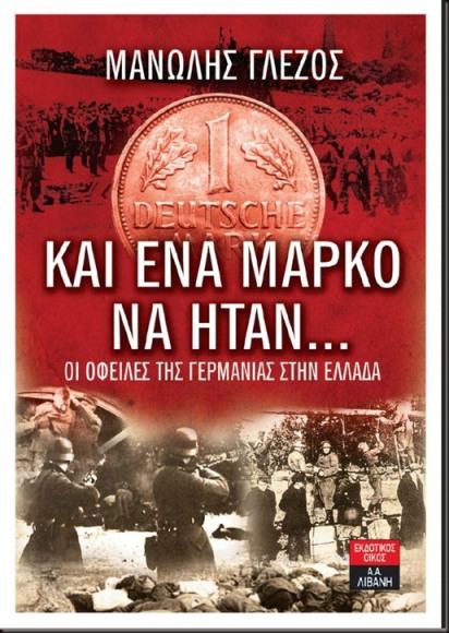 kai-ena-marko-na-htan_thumb