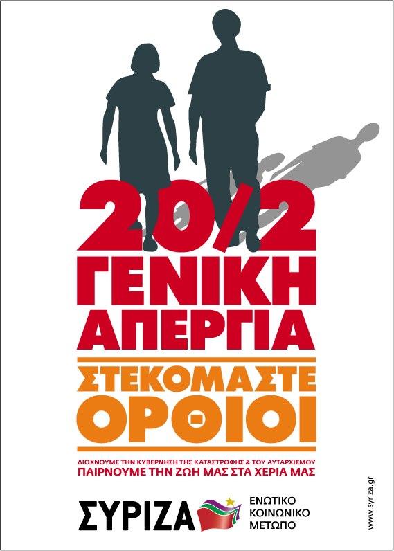 syriza-20-6-2013
