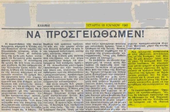 dosilogismos1941