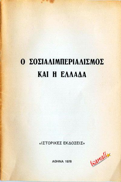 EJOFYLO-SOSIALIMPERIALISMOS