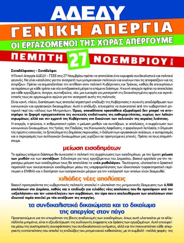 2014.11.04-Ανακοίνωση-24ωρη-Απεργία-ΑΔΕΔΥ-27-Νοεμβρίου-2014_Page_1