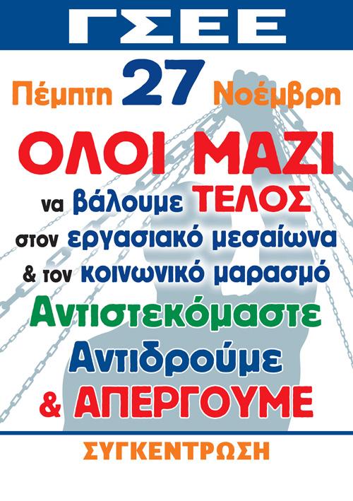 GSEE-2014-11-27-AFISA-EPARXIA