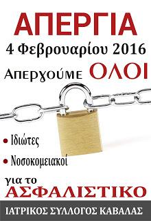 apergia 4-2-2016