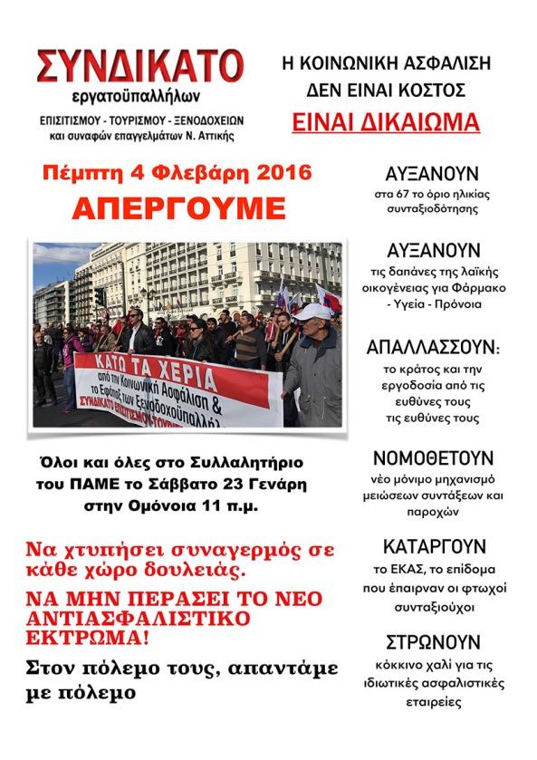 Απεργία 4 2 2016.pages