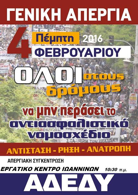 Αφίσα Γενική Απεργία ΑΔΕΔΥ 4-2-2016 Ιωάννινα