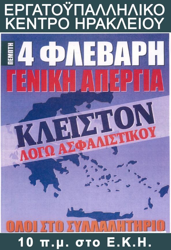 ΑΦΙΣΣΑ-ΑΠΕΡΓΙΑΣ-4-ΦΛΕΒΑΡΗ-2016