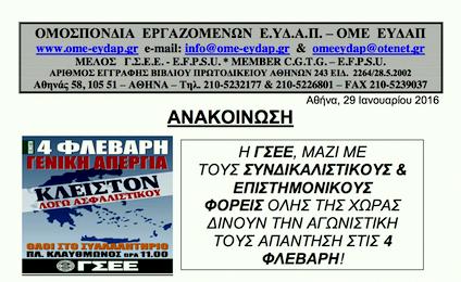 ΟΜΕ-ΕΥΔΑΠ-ΑΠΕΡΓΙΑ-4-2-2016