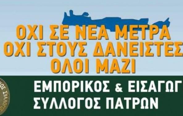 -ΦΟΡΕΙΣ-ΑΠΕΡΓΙΑ-4-2-2016-e1454437771639-630x400